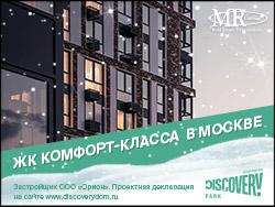 Жилой комплекс «Дискавери» от MR Group Комфорт-класс в одной минуте от м.